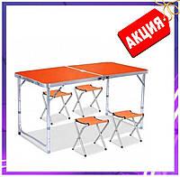 Туристический раскладной стол для пикника алюминиевый набор стол и стулья чемодан для кемпинга походной легкий