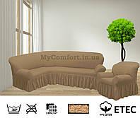 Чехол на угловой диван и кресло. Бежевый