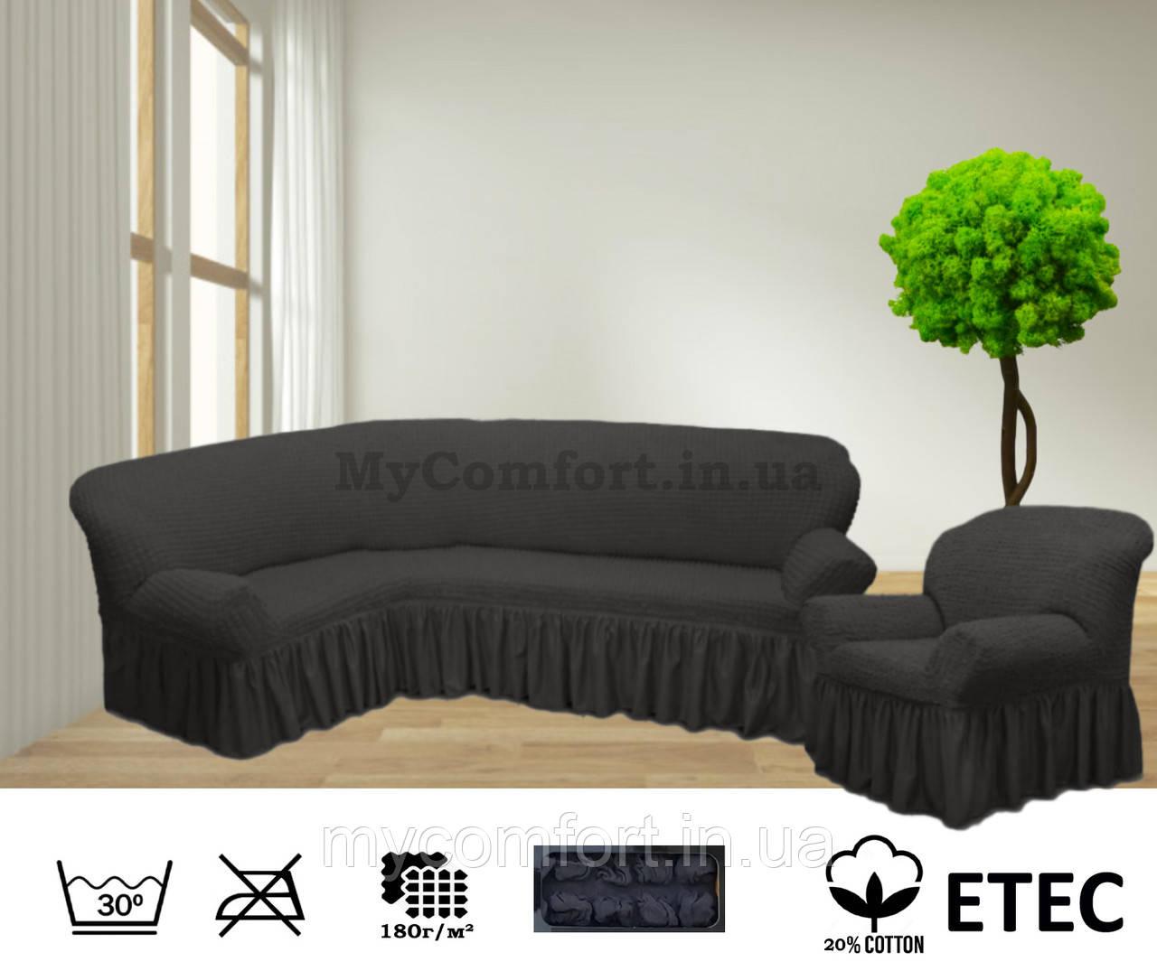 Чехол на угловой диван и кресло. Графит