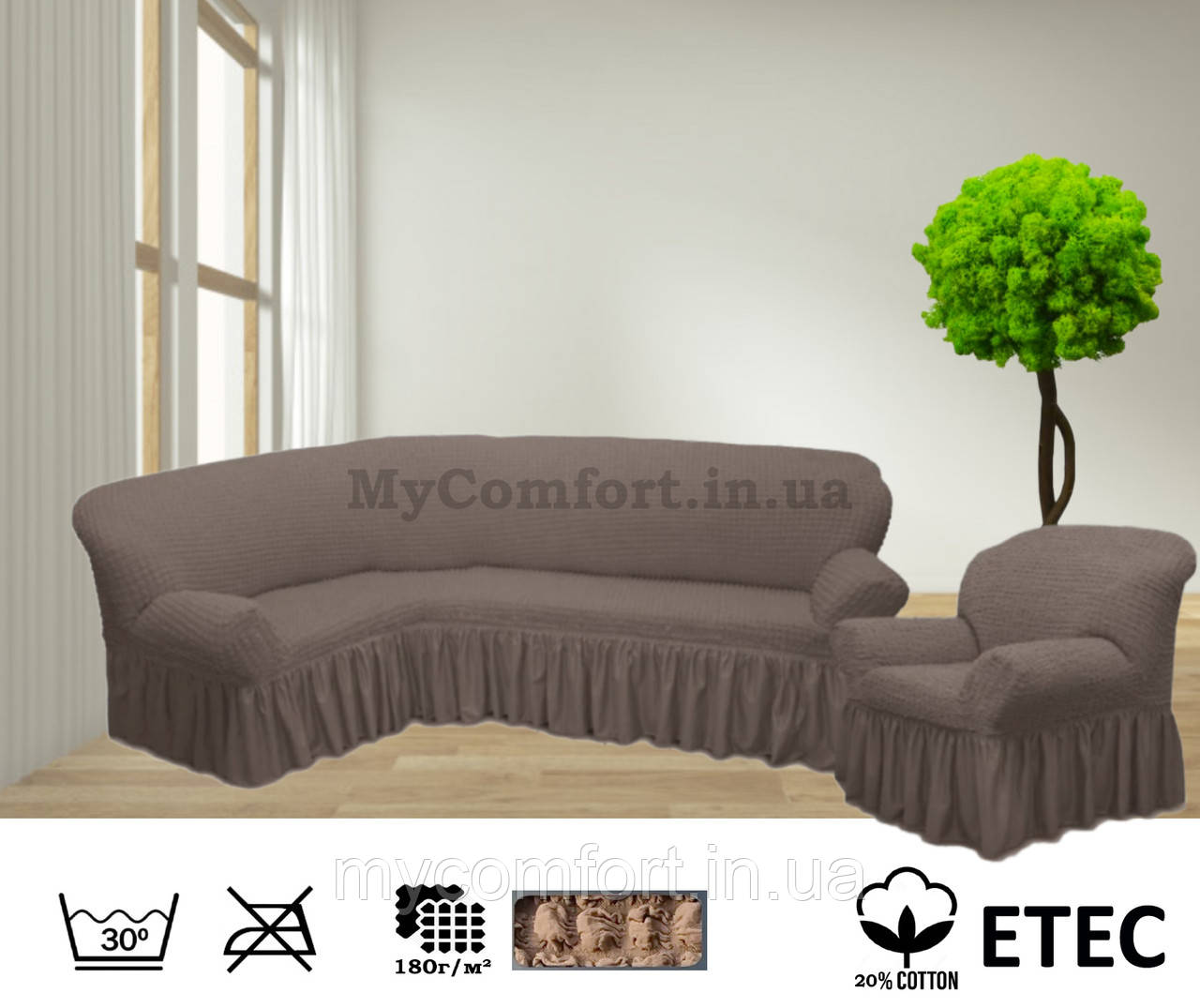 Чехол на угловой диван и кресло. Кофе