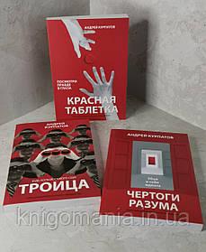 """Набор книг """"Красная таблетка"""" """"Троица"""" """"Чертоги разума"""" Андрей Курпатов"""