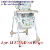 Стільчик M 3233 Dino Beige для годування,  5точ, ремні,  столик видві,  4колеса,  динозавр,  беж