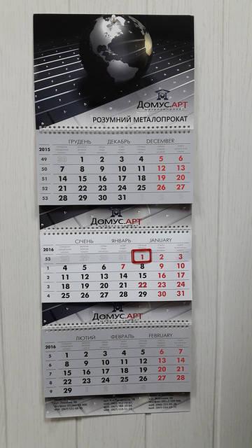 квартальный календарь на 2016 год