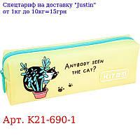 Пенал Kite 690-1