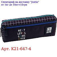 Пенал Kite 647-4