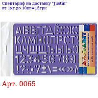 Трафарет букв и цифр (большой)