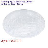 Тарелка стеклопластик прозрачная 20см GS-030