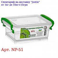 Контейнер пищевой с ручками 550мл 11 * 15, 5 * 6 см NP-51