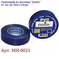 """Ізолента ПВХ 10м """"Stenson"""" синя MH-0021"""