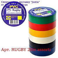 "Ізолента ПВХ 20м ""Rugby"" асорті RUGBY 20m assorti"