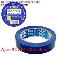 "Ізолента ПВХ 20м ""Rugby"" синя RUGBY 20m blue"