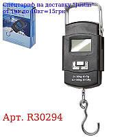Весы-кантер электронные 0 ~ 50кг 20 * 6 см R30294