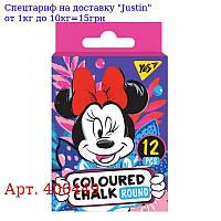 "Крейда кольорова YES круглий,  12 шт ""Minnie Mouse"""