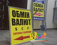 Рекламный указатель для обмена валют двухсторонний