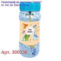 """300236 Іграшка дитяча """"Бульбашки мільні,  Динозаври"""" (об'єм 145 мл, ) 29шт / упак"""