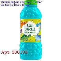 500103 Мильні бульбашки,  Динозаври (об'єм 450 мл) 16шт / упак