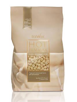 Гарячий віск в гранулах Italwax - Білий шоколад, 1000 г.