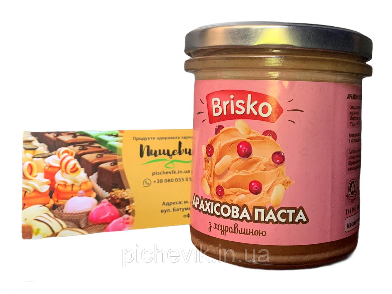 Арахисовая паста с журавлиной ТМ Brisko (Украина) Вес:300 грамм