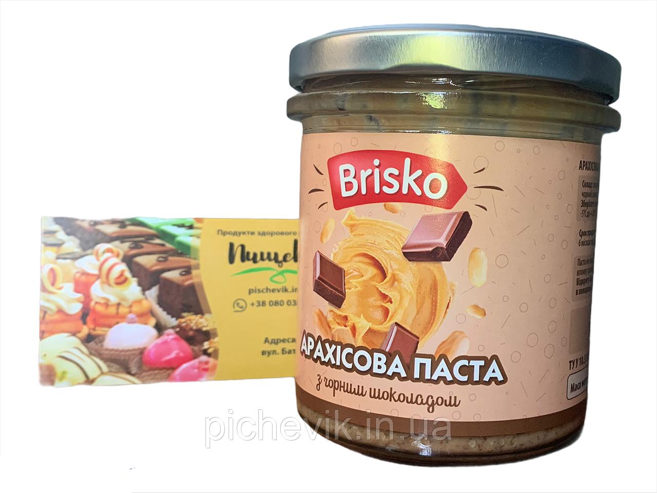 Арахисовая паста с черным шоколадом ТМ Brisko (Украина) Вес:500 грамм
