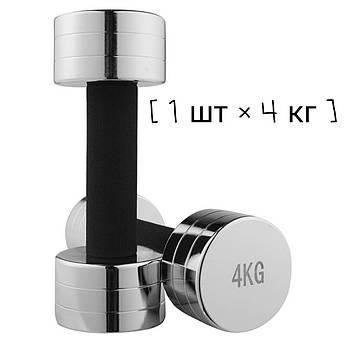 Гантель хромовая  1 шт × 4 кг разборная, гриф с неопреновой защитой на ручке 80034C-4
