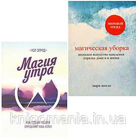 """Набор книг  """"Магия утра"""" Хэл Элрод и """"Магическая уборка"""" Мари Кондо"""