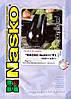 Семена баклажана Наско № 2011 500 сем. Nasko