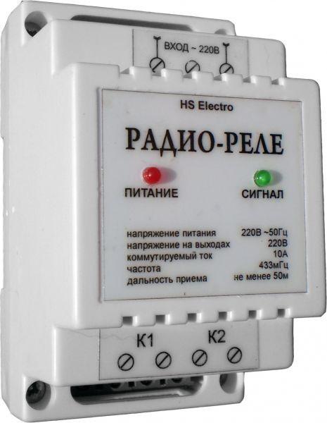 Радиореле РР-2