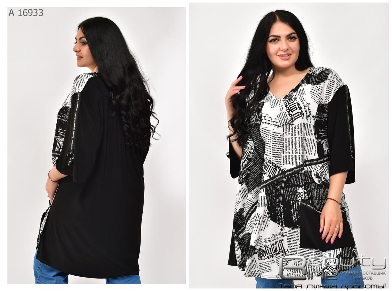 Блуза женская летняя большого размера : 70-72\72-74\74-76