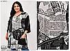 Блуза женская летняя большого размера : 70-72\72-74\74-76, фото 2