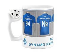 """Чашка с футбольным мячиком на ручке """"Я в Динамо"""""""
