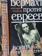 Єрмаков А. Вермахт проти євреїв. Війна на знищення. М. Яуза-Прес. 2009 р.