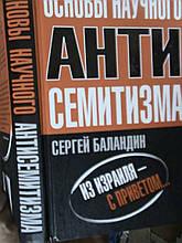 Баландін С. Основи наукового антисемітизму. М. Алгоритм 2009р. 384 с.