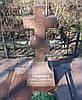 Крест на могилу № 846