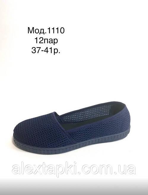 Женские мокасины  сеточка SV 1110 Синий
