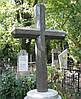 Крест на могилу № 848