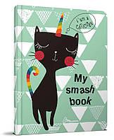 Smash Book (укр язык)