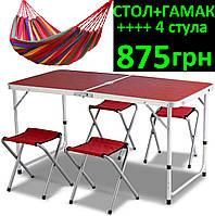 Стол складной для пикника с 4 стульями Стіл для пікніка +ГАМАК
