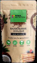 Смесь для выпечки NEWA Nutrition Оладьи Ваниль Веган (215 грамм)