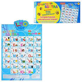 Плакат детский обучающий азбука (укр.) на бат. кор., 49,5-23,5 см.