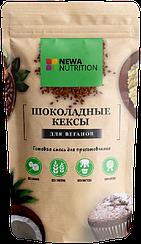 Смесь для выпечки NEWA Nutrition Кекс Шоколад Веган (215 грамм)