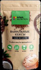 Смесь для выпечки NEWA Nutrition Кекс Ванильный Веган (215 грамм)