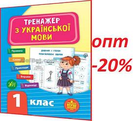 1 клас / Українська мова. Тренажер. Зошит НУШ / Сіліч / Ула