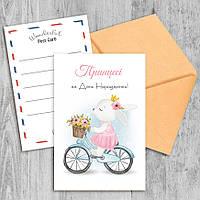 Поздравительная открытка Принцесі на День Нродження!