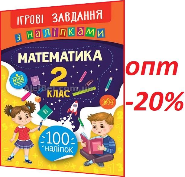 2 клас / Математика. Ігрові завдання з наліпками. Зошит НУШ / Собчук / Ула