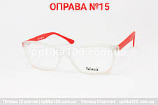 Женсике очки для зрения на заказ по рецепту. Цена указана за ВСЁ, фото 2