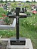 Крест на могилу № 866