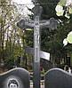 Крест на могилу № 877