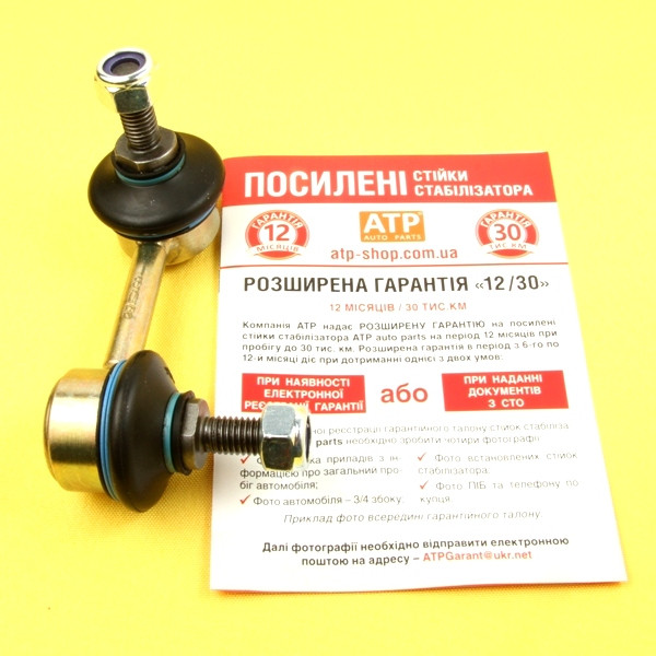 Chevrolet Epica (2006-2011) Посилена Передня Права стійка стабілізатора АТР Гарантія 12 міс! 96639905