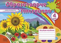 Альбом-посібник з образотворчого мистецтва. 4 кл.  Калініченко    СХВАЛЕНО!