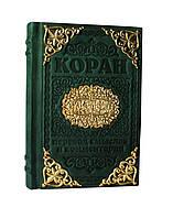 """Книга """"Коран з литтям"""" 150 х 220 х 45 мм, фото 1"""